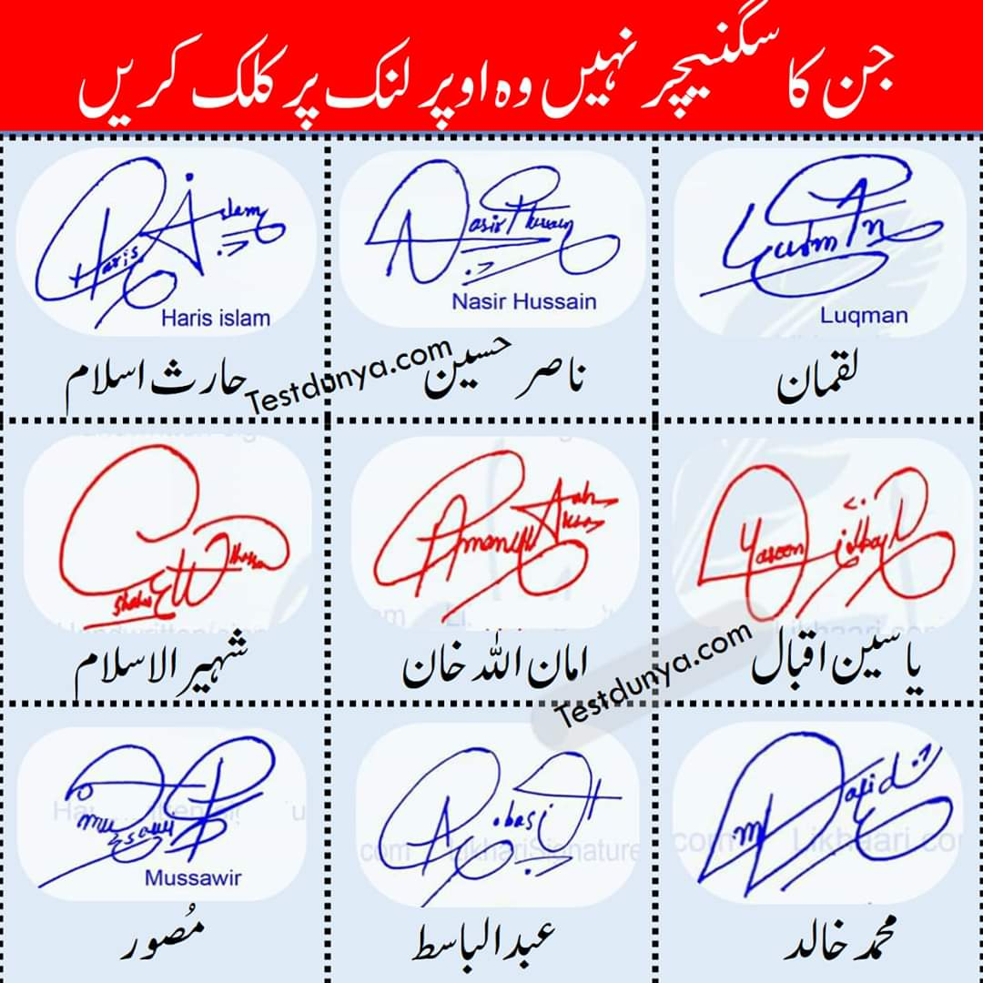 Signature For My Name